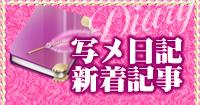写メ日記新着記事